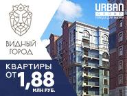 ЖК «Видный Город» от Urban Group Квартиры от 1,88 млн руб.